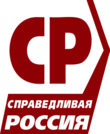 Справедливая Россия.png
