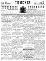 Томские губернские ведомости, 1901 № 22 (1901-06-07).pdf