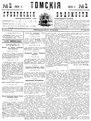 Томские губернские ведомости, 1901 № 31 (1901-08-09).pdf