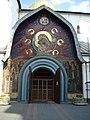 Троицкий собор Почаевской Лавры. Мозаика Н.К.Рериха-2.JPG