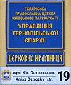 УПЦ КП - Управління Тернопільської єпархії - Вулиця Князя Острозького, 19 - 17073724.jpg