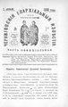 Черниговские епархиальные известия. 1908. №07.pdf