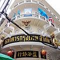 ธนาคารกรุงเทพสาขาสำเพ็ง947.jpg