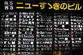 ニューすゝきのビル (6809646812).jpg