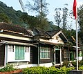 內灣派出所 Neiwan Police Office - panoramio.jpg