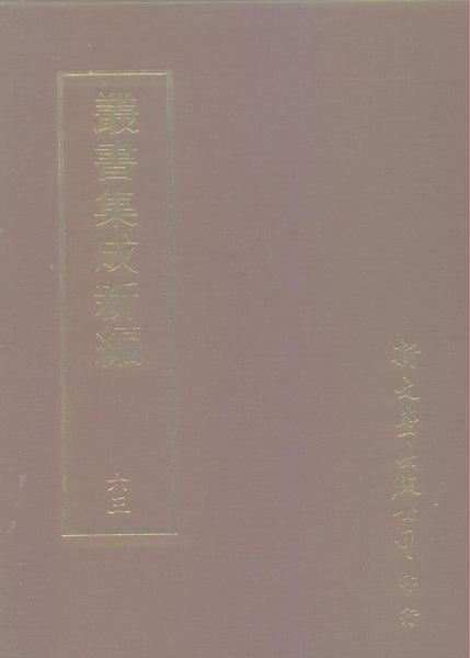 File:叢書集成新編063.pdf