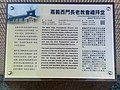 台湾基督長老教会嘉義中会西門教会の紹介.jpg