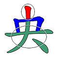 央 倉頡字形特徵.jpg