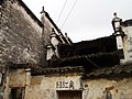 婺源映像(Wuyuan)-16 - panoramio.jpg