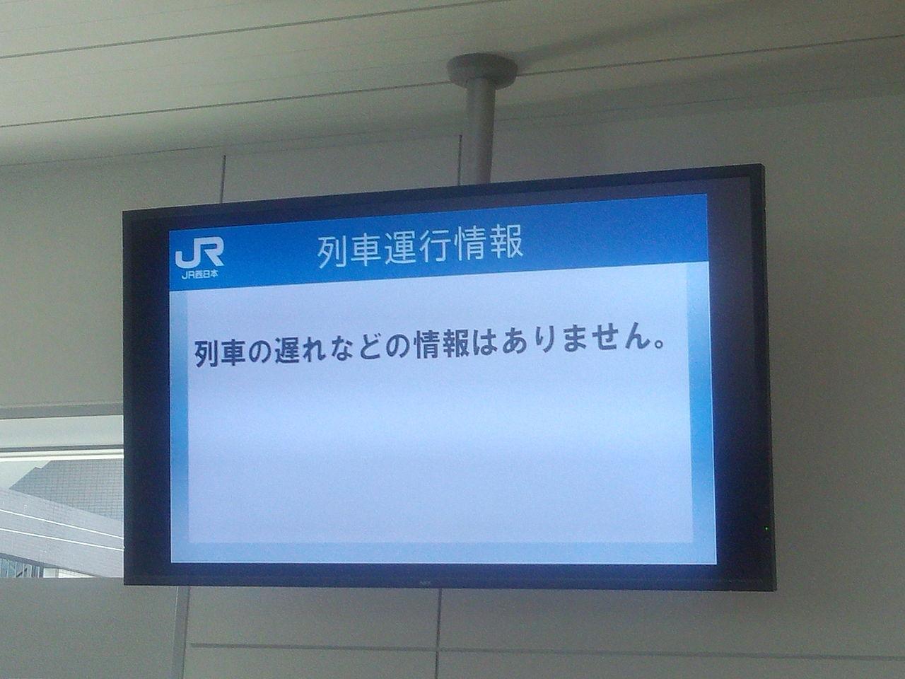 運行 情報 西日本 jr