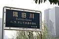 昔、今、そして永遠の流れ 隅田川 (2866785444).jpg