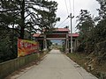 桃田村口 - Entrance of Taotian Village - 2016.01 - panoramio.jpg