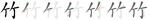 http://upload.wikimedia.org/wikipedia/commons/thumb/4/47/%E7%AB%B9-bw.png/150px-%E7%AB%B9-bw.png