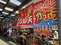 輪島市マリンタウン (14185113568).jpg