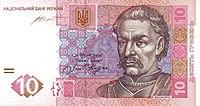10 Ukrainian hryvnia in 2015 Obverse.jpg