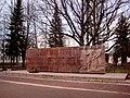 1100. St. Petersburg. Monument to Polytechnic.jpg
