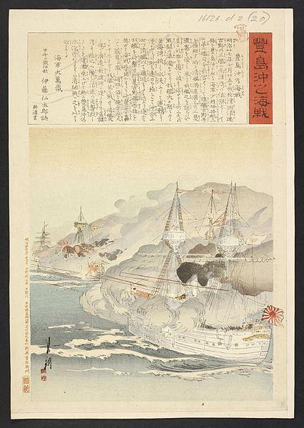 File:16126.d.2(20)-The Battle of Pungdo.jpg