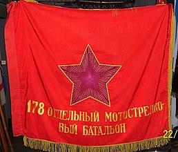 178-й омсб Боевое Знамя.jpg