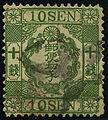 1872japan10sen.jpg