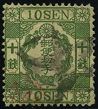 Postage stamps and postal history of Japan - The 1872 issue.