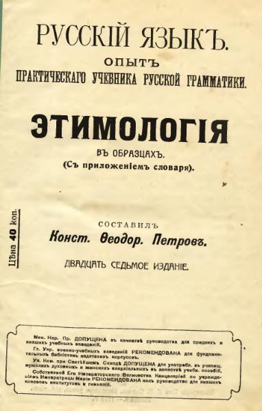 File:1915. Русский язык.djvu