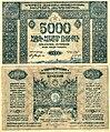 1921 Soviet Armenia 5000 Rubles.jpg