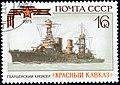 1973. Гвардейский крейсер Красный Кавказ.jpg