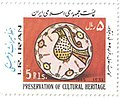 1985 Preservation of Cultural Heritage stamp of Iran (4).jpg