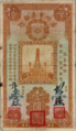 1 Dollar - Canton Municipal Bank (1933) 01.png