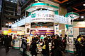 2016TIBE Day5 Hall1 Cosmos Culture 20160220.jpg