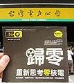 309廢核大遊行 台灣綠色公民行動聯盟核電歸零廣告單 20131005.jpg