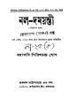 4990010052205 - Nal-Damayanti, Ghosh, Girishchandra, 144p, LANGUAGE. LINGUISTICS. LITERATURE, bengali (1883).pdf