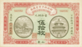 50 Coppers (Mei) - Market Stabilization Currency Bureau, Shantung branch (1915) 01.png