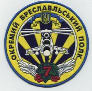 12th Army Aviation Brigade (Ukraine) - Image: 7oraa