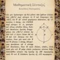 Almagesto de Claudio Ptolomeo.png