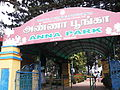 Anna park-1-yercaud-salem-India.JPG
