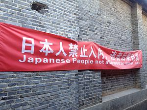 """Anti-Japanese sentiment in China - Anti-Japanese banner in Lijiang, Yunnan 2013. The Chinese reads """"Japanese people not allowed to enter, disobey at your own risk."""""""