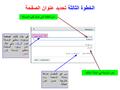 Arabic wikipedia tutorial - add internal link (4).png