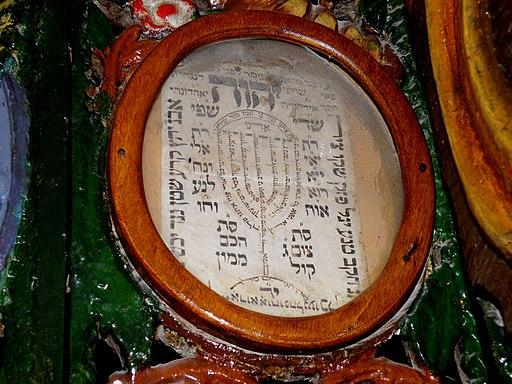 Ari Ashkenazi Synagogue, shiviti
