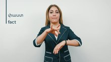 Պատկեր:Armenian Sign Language (ArSL) - փաստ - fact.webm