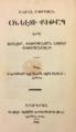 Armeno-Turkish Old Testament.png