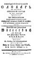 Avramović Dictionary (title page).png