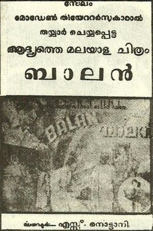 Uthama puthiran 1940 film wikivisually balan film a promotional notice of balan fandeluxe Choice Image
