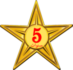 Barnstar of Five Year Diligence (Arabic).png