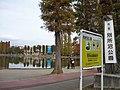 Besshonuma Park.jpg