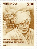 Bhagwan Gopinath 1998 stamp of India.jpg
