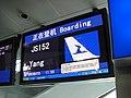 Boarding In Beijing. (2603999876).jpg