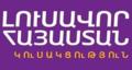 Bright Armenia Text Logo.png
