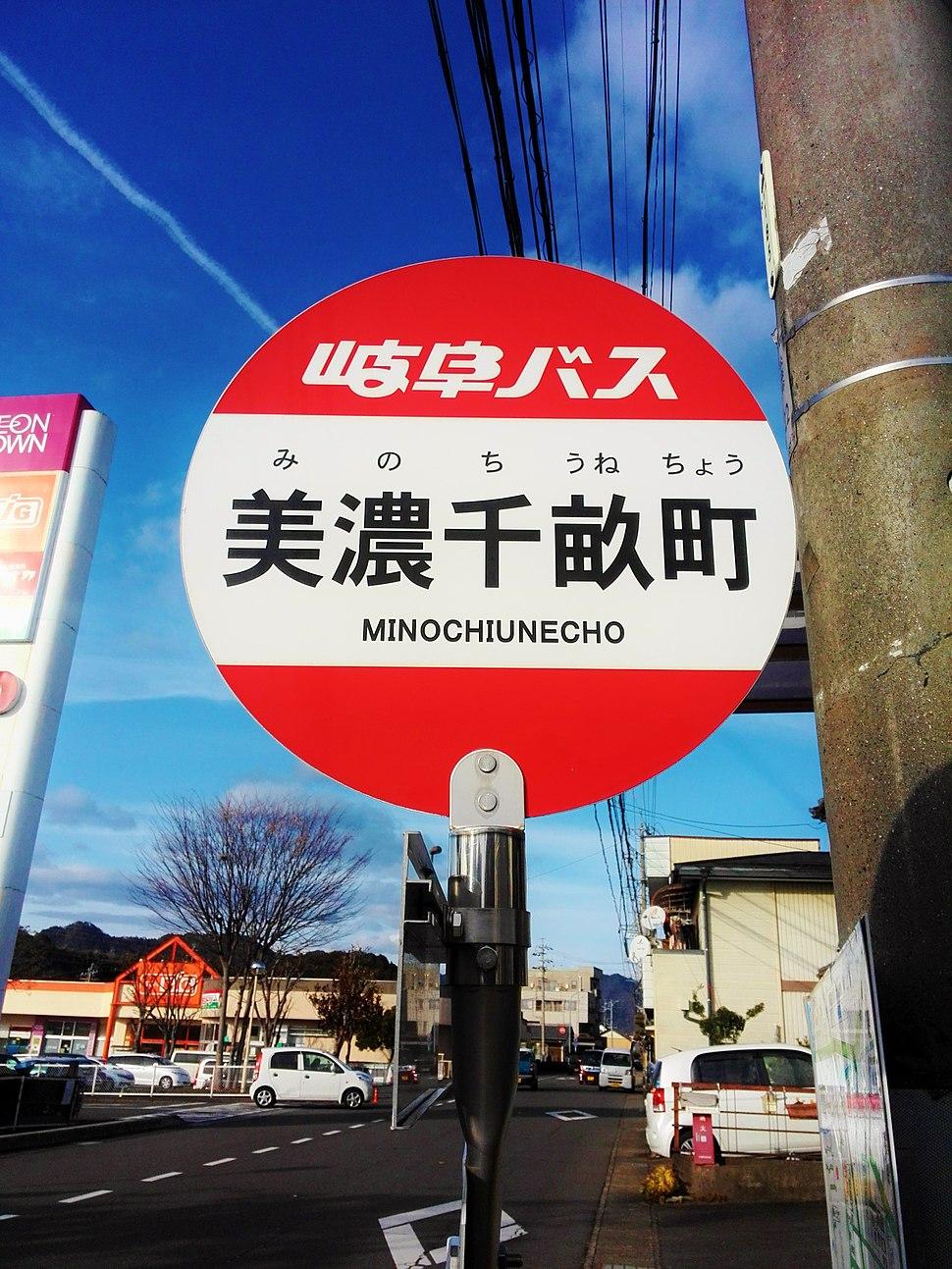 Bus stop in Mino Chiune 2017-02-8