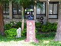 Bust of Dr. Sun Yat-sen in HSNU 20100228.JPG